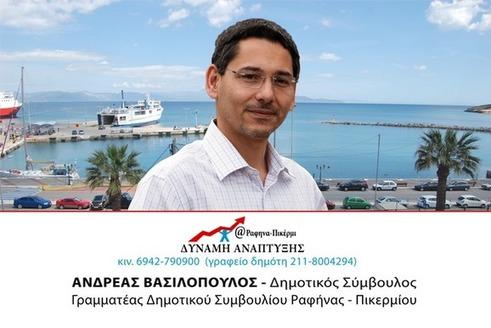 ΡΑΦΗΝΑ-Οικονομική Επιτροπή: Μείζον Πρόβλημα η Απουσία της Αντιπολίτευσης
